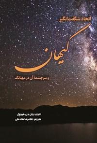 اتحاد شگفتانگیز کیهان و سرچشمهی آن در مهبانگ