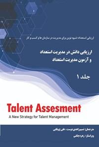 ارزیابی دانش در مدیریت استعداد و آزمون مدیریت استعداد