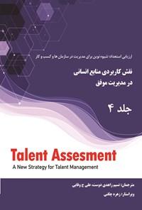 نقش کاربردی منابع انسانی در مدیریت موفق