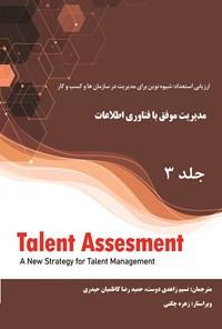 مدیریت موفق با فناوری اطلاعات