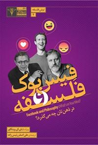فیسبوک و فلسفه، در ذهنتان چه میگذرد؟