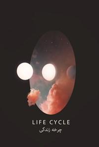چرخهی زندگی