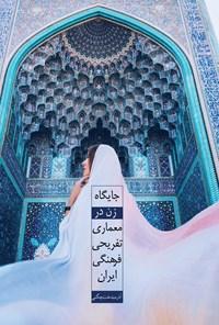 جایگاه زن در معماری تفریحی فرهنگی ایران