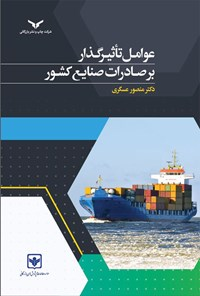 عوامل تاثیرگذار بر صادرات صنایع کشور