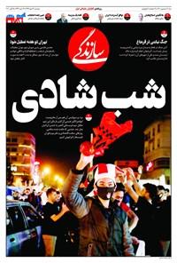 روزنامه سازندگی ـ شماره ۷۷۰ ـ ۱۴ مهر ۹۹