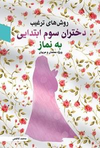 روشهای ترغیب دختران سوم ابتدایی به نماز
