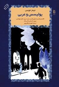 یولیسس و عربی