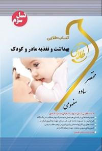بهداشت و تغذیهی مادر و کودک