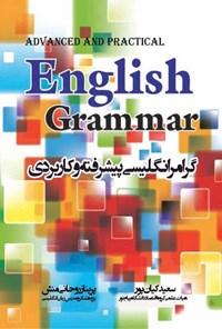 گرامر انگلیسی پیشرفته و کاربردی
