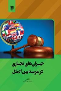 جبرانهای تجاری در عرصهی بینالملل