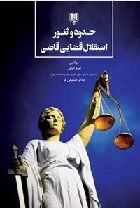 حدود و ثغور استقلال قضایی قاضی