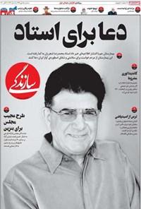 روزنامه سازندگی ـ شماره ۷۷۱ ـ ۱۵ مهر ۹۹