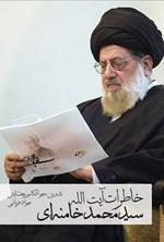 خاطرات آیتالله سیدمحمد خامنهای؛ جلد اول