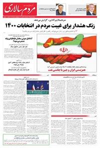 مردمسالاری - ۱۵ مهر ۱۳۹۹