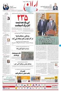 ایران - ۱۵ مهر ۱۳۹۹