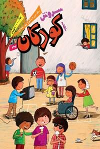 ماهنامه سروش کودکان ـ شماره ۳۴۳ ـ مهر ۱۳۹۹
