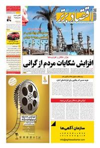 روزنامه اقتصادبرتر ـ شماره ٨٠۶ ـ ١۶ مهر ٩٩