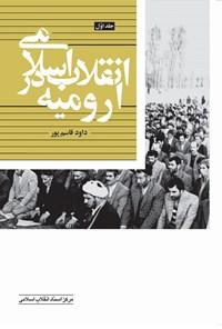 انقلاب اسلامی در ارومیه (جلد اول)