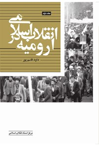 انقلاب اسلامی در ارومیه (جلد دوم)