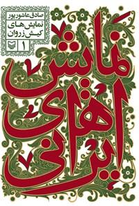 نمایشهای کیش زروان: جلد ۱ از مجموعه نمایشهای ایرانی