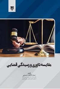مقایسهی داوری و رسیدگی قضایی