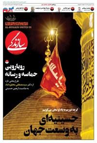 روزنامه سازندگی ـ شماره ۷۷۲ ـ ۱۶ مهر ۹۹