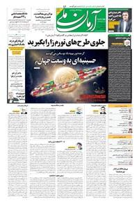 آرمان - ۱۳۹۹ چهارشنبه ۱۶ مهر