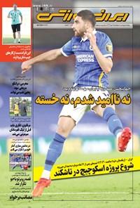 ایران ورزشی - ۱۳۹۹ چهارشنبه ۱۶ مهر