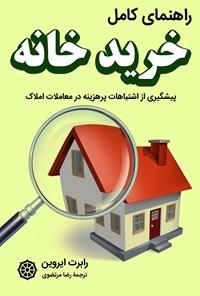 راهنمای کامل خرید خانه
