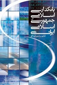 بانکداری اسلامی در جمهوری اسلامی ایران