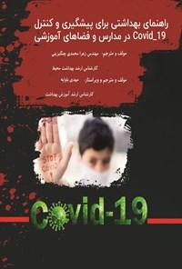 راهنمای بهداشتی برای پیشگیری و کنترل Covid-19 در مدارس و فضاهای آموزشی