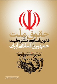 حقوق ملت در قانون اساسی مشروطیت و جمهوری اسلامی ایران