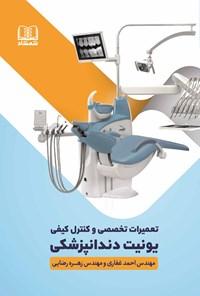 تعمیرات تخصصی و کنترل کیفی یونیت دندانپزشکی