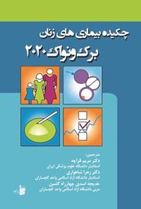 چکیده بیماریهای زنان برک و نواک ۲۰۲۰