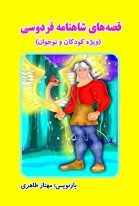 قصههای شاهنامهی فردوسی