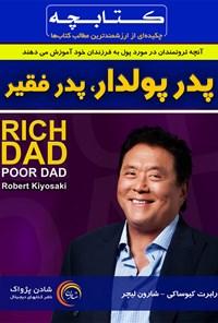 پدر پولدار، پدر فقیر