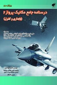 درسنامهی جامع مکانیک پرواز ۲؛ پایداری و کنترل