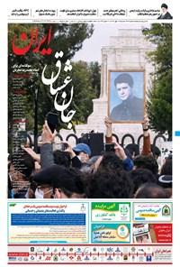 ایران - ۱۹ مهر ۱۳۹۹