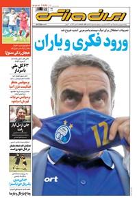 ایران ورزشی - ۱۳۹۹ شنبه ۱۹ مهر