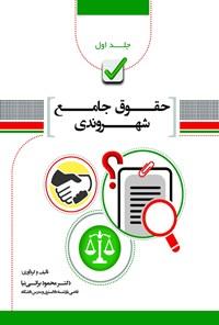 حقوق جامع شهروندی؛ جلد اول