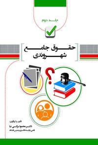 حقوق جامع شهروندی؛ جلد دوم