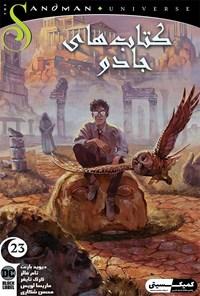 کتابهای جادو؛ قسمت بیست و سوم (پایانی)