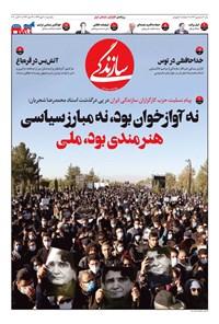 روزنامه سازندگی ـ شماره ۷۷۴ ـ ۲۰ مهر ۹۹