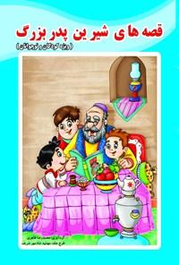 قصههای شیرین پدربزرگ