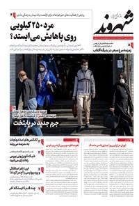 شهروند - ۱۳۹۹ يکشنبه ۲۰ مهر