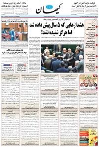 کیهان - يکشنبه ۲۰ مهر ۱۳۹۹