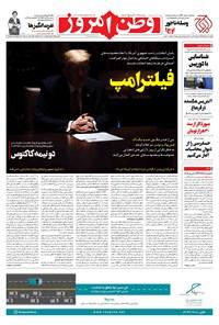 وطن امروز - ۱۳۹۹ يکشنبه ۲۰ مهر