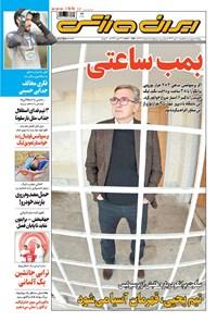 ایران ورزشی - ۱۳۹۹ يکشنبه ۲۰ مهر