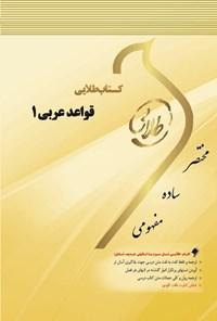 قواعد عربی ۱