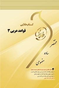 قواعد عربی ۳